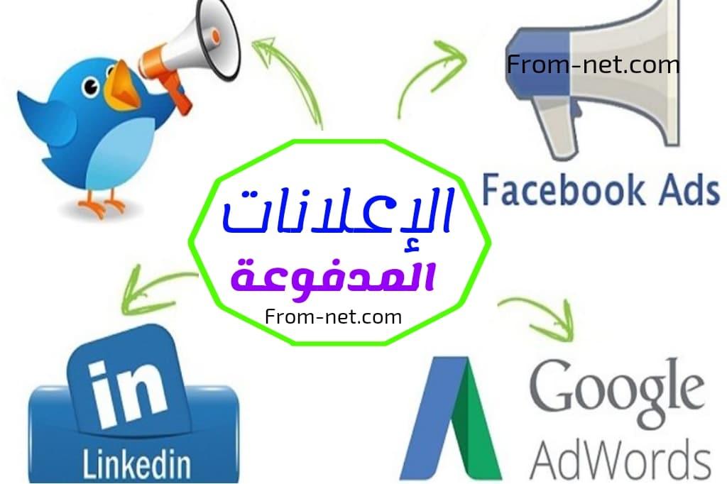 التسويق الرقمي عبر الإعلانات الممولة Paid Ads