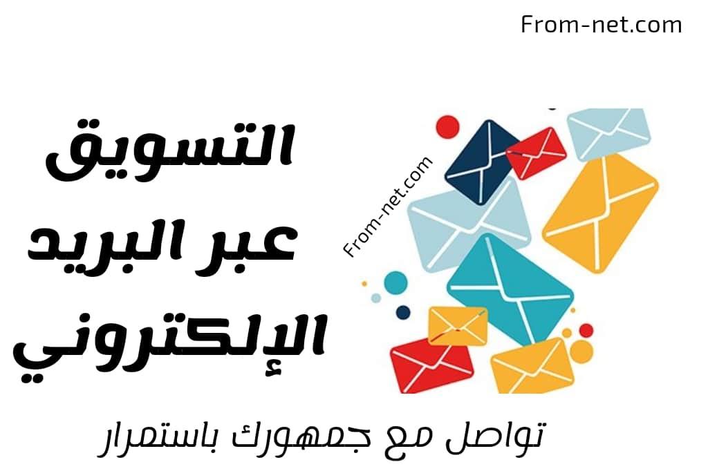 التسويق عبر البريد الإلكتروني Email Marketing