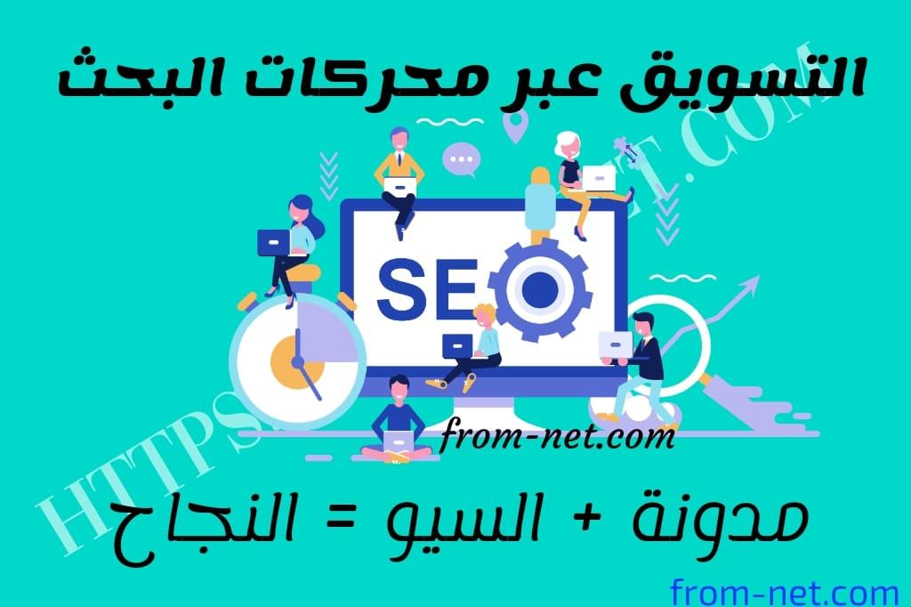 التسويق الرقمي عبر محركات البحث