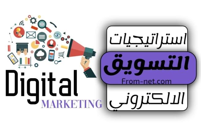 استراتيجيات التسويق الرقمي
