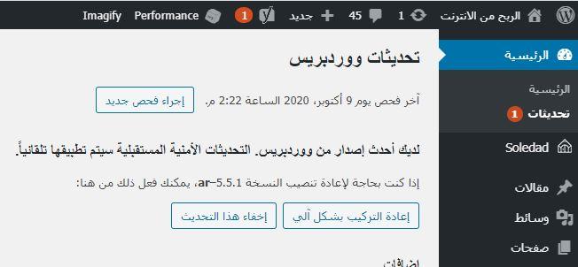 تحديث نسخة الووردبريس مهم من أجل تحسين أداء الموقع