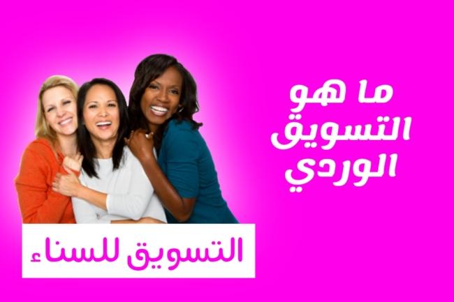 التسويق الوردي