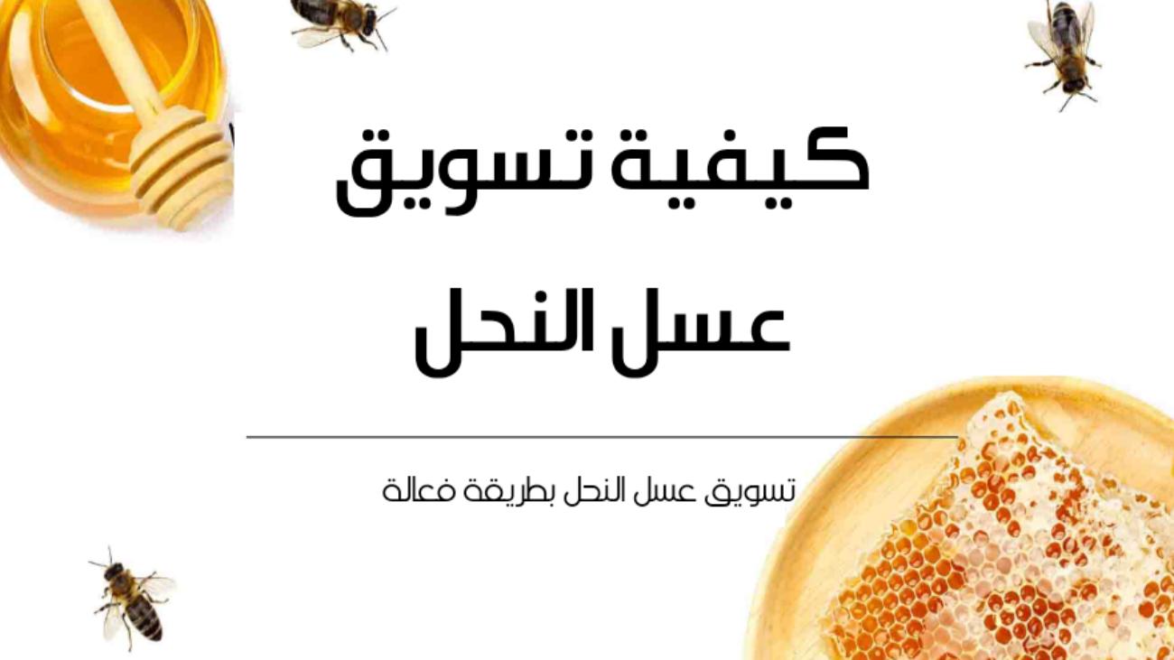 كيفية تسويق عسل النحل